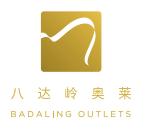 八达岭奥莱官网logo